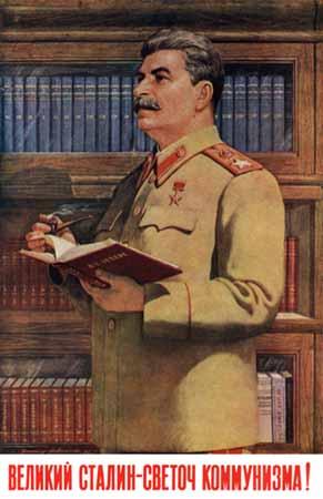 Плакаты со сталиным часть 1