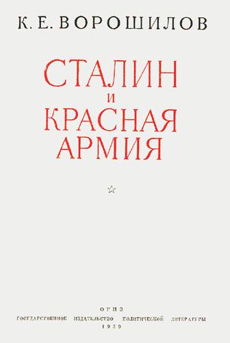 http://stalinism.narod.ru/vieux/images/vorosh_1.jpg height=500